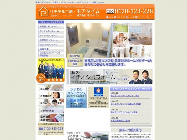 リモデル工房モアタイム・お風呂リフォーム